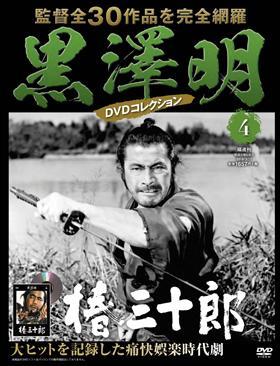 黒澤明DVDコレクション 4  椿三十郎