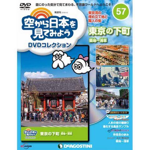 空から日本を見てみようDVDコレクション 第57号