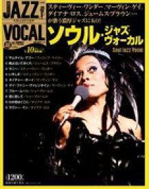 ジャズヴォーカルコレクション 48号 ソウル・ジャズ・ヴォーカル