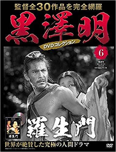 黒澤明DVDコレクション 11号〜15号