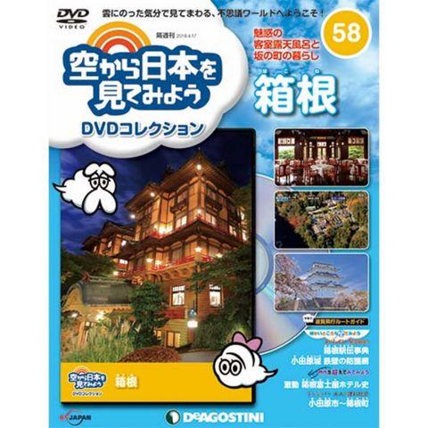 空から日本を見てみようDVDコレクション 第58号