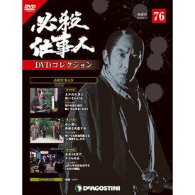 必殺仕事人DVDコレクション 第76号