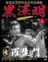 黒澤明DVDコレクション  6 羅生門