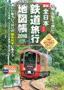 全日本鉄道旅行地図帳2018年版