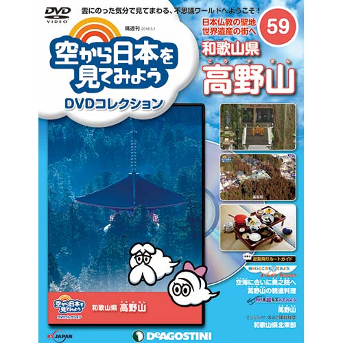 空から日本を見てみようDVDコレクション 第59号