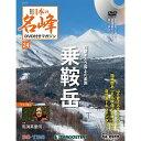 隔週刊 日本の名峰 DVD付マガジン 第24号 白銀まとう雲上の楽園 乗鞍岳