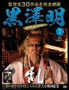 黒澤明DVDコレクション  7 乱