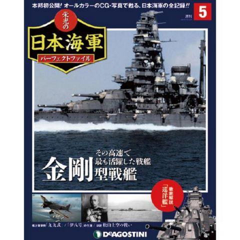 週刊 栄光の日本海軍パーフェクトファイル 第5号 艦艇総覧 金剛型戦艦(太平洋戦争時)、他