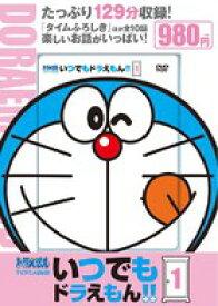TVアニメDVDシリーズ いつでもドラえもん!! 1