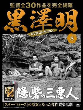 黒澤明DVDコレクション  8 隠し砦の三悪人
