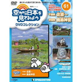 空から日本を見てみようDVDコレクション 第61号