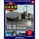 週刊 栄光の日本海軍パーフェクトファイル 第8号 陽炎型駆逐艦 他