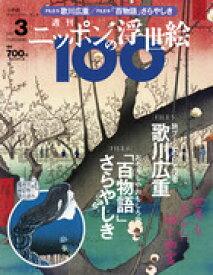 ニッポンの浮世絵100  3 広重/北斎・さらやしき