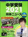 中学受験 2021 時事ニュース 完全版