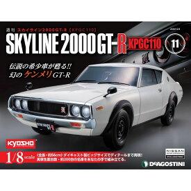 スカイライン2000GT-R 11号 デアゴスティーニ