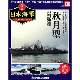 栄光の日本海軍パーフェクトファイル 第136号 秋月型駆逐艦 デアゴスティーニ