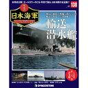 栄光の日本海軍パーフェクトファイル 第138号 輸送潜水艦 デアゴスティーニ