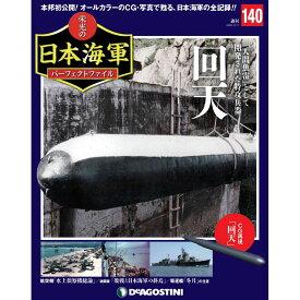 栄光の日本海軍パーフェクトファイル 第140号 回天 デアゴスティーニ