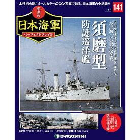 栄光の日本海軍パーフェクトファイル 第141号 須磨型防護巡洋艦 デアゴスティーニ