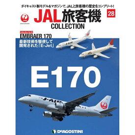 JAL旅客機コレクション 28号 デアゴスティーニ