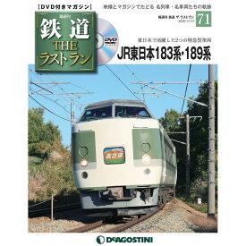 鉄道ザラストラン  71号  JR東日本 183系・189系 デアゴスティーニ