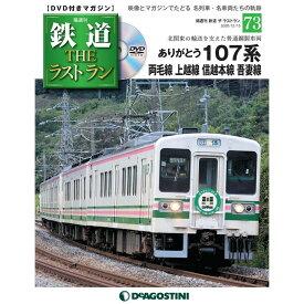 鉄道ザラストラン  73号  ありがとう107系 両毛線 上越線 信越本線 吾妻線 デアゴスティーニ
