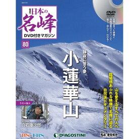 日本の名峰 DVD付マガジン 第80号 小蓮華山 デアゴスティーニ