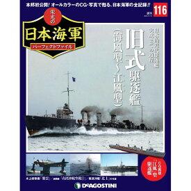 栄光の日本海軍パーフェクトファイル 第116号 旧式駆逐艦(海風型〜江風型) デアゴスティーニ