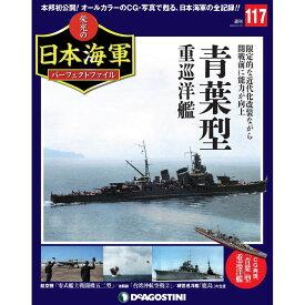 栄光の日本海軍パーフェクトファイル 第117号 青葉型重巡洋艦 デアゴスティーニ