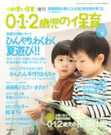 0・1・2歳児の保育 2020夏