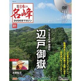日本の名峰 DVD付マガジン 第81号 辺戸御獄 デアゴスティーニ