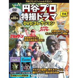 円谷プロ特撮ドラマDVDコレクション 第114号 デアゴスティーニ