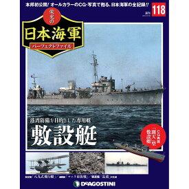 栄光の日本海軍パーフェクトファイル 第118号 敷設艇 デアゴスティーニ