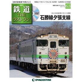 鉄道ザラストラン  63号  石勝線夕張支線 デアゴスティーニ