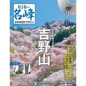 日本の名峰 DVD付マガジン 第82号 吉野山 デアゴスティーニ