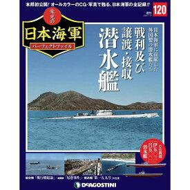 栄光の日本海軍パーフェクトファイル 第120号 戦利及び譲渡・接収潜水艦 デアゴスティーニ