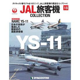 JAL旅客機コレクション 18号 デアゴスティーニ
