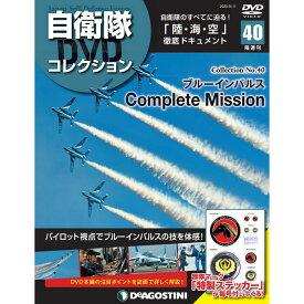 自衛隊DVDコレクション 第40号