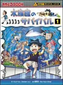 科学漫画サバイバルシリーズ 71 水族館のサバイバル1
