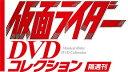 仮面ライダーDVDコレクション 第31号〜第36号