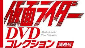 仮面ライダーDVDコレクション 第25号〜第30号