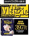 隔週刊 ザ・マジック 5巻1括 送料無料