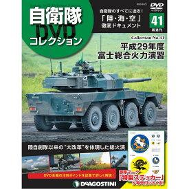自衛隊DVDコレクション 第41号