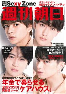 週刊朝日 2020年8月14-21日合併号