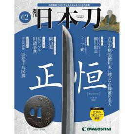日本刀   第62号 デアゴスティーニ