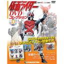 仮面ライダーDVDコレクション 33号 デアゴスティーニ