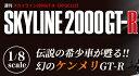 スカイライン2000GT-R  9号〜12号 デアゴスティーニ