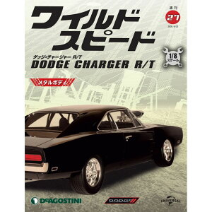 ワイルドスピード ダッジ・チャージャー R/T 27号 デアゴスティーニ