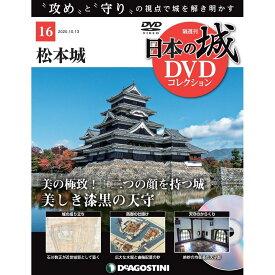 日本の城 DVDコレクション 第16号