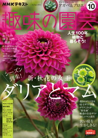趣味の園芸 2020年 10月号